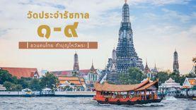 วัดประจำรัชกาล ที่ ๑-๙ ชวนคนไทย ทำบุญไหว้พระ