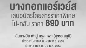 บางกอกแอร์เวย์ส ลดราคาบัตรโดยสาร ทุกเส้นทางบินสู่กรุงเทพฯ เริ่มต้น 890 บาท