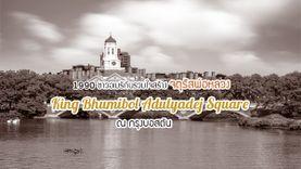 1990 ชาวอเมริกันรวมใจสร้าง จตุรัสพ่อหลวง King Bhumibol Adulyadej Square ณ กรุงบอสตัน