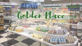 Golden Place ร้านอาหารเพื่อสุขภาพ จากพ่อ ซุปเปอร์มาร์เก็ตปลอดสารพิษเพื่อคนไทย