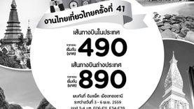 แอร์เอเชีย จัดโปรโมชั่นลดแหลก ในงาน ไทยเที่ยวไทยครั้งที่ 41