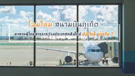 โฉมใหม่ สนามบินภูเก็ต อาคารผู้โดยสารระหว่างประเทศหลังใหม่ มีอะไรดี มาดูกัน (มีคลิป)