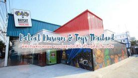Batcat Museum & Toys Thailand พิพิธภัณฑ์แบทแมน ของเล่นซูเปอร์ฮีโร่ ที่ใหญ่ที่สุดในเอเชีย