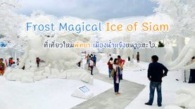 Frost Magical Ice of Siam ที่เที่ยวใหม่ พัทยา เมืองน้ำแข็ง หนาวสะใจ ใหญ่ที่สุดในเอเชีย อลั