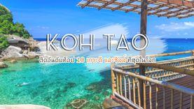 เกาะเต่า ติดอันดับท็อป 10 เกาะดี และชิลล์ ที่สุดในโลก