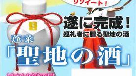 ใครอยากลองมั่ง สาเกเทพ จากเรื่อง Your Name มีวางขายจริงในญี่ปุ่น!