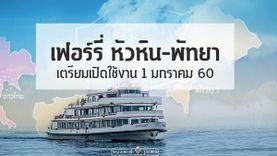 เรือเฟอร์รี่ข้ามฟาก หัวหิน-พัทยา 1 มกราคม 60 เจอกัน !