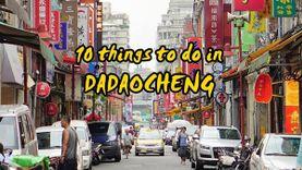 10 อย่างต้องทำ ที่ Dadaocheng (ต้าเต้าเฉิง) ไทเป ไปเที่ยวไต้หวันด้วยตัวเอง