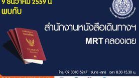 ทำพาสปอร์ตสะดวกขึ้น! เปิดสำนักงานหนังสือเดินทางฯ แห่งใหม่ ที่ MRT คลองเตย