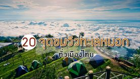 หนาวนี้เที่ยวไหนดี? 20 จุดชมวิวทะเลหมอก ทั่วเมืองไทย สัมผัสไอหนาว