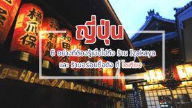 ญี่ปุ่น 6 อย่างที่ต้องรู้เมื่อไปถึง ร้าน Izakaya และ ร้านอร่อยชื่อดัง ที่ โตเกียว