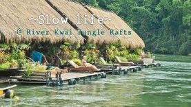 Slow Life ที่พักริมแม่น้ำแคว นอนชิลล์ River Kwai Jungle Rafts กาญจนบุรี