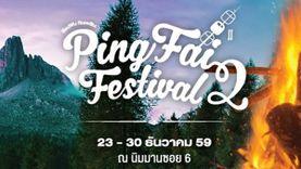 ช้อปฟิน กินเพลิน รับลมหนาว ในงาน PingFai Festival ครั้งที่ 2 นิมมานเหมินทร์ซอย 6 เชียงใหม่