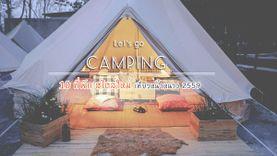 อัพเดต 10 ที่พัก สไตล์ใหม่ เที่ยวหน้าหนาว 2559 ที่ต้องไปให้หมด เพราะสดชื่น !