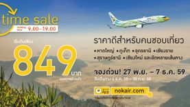 นกแอร์ Time Sale เริ่มต้นที่ 849 บาท เดินทางได้ตั้งแต่ 4 ธ.ค. 59 – 30 ก.ย. 60