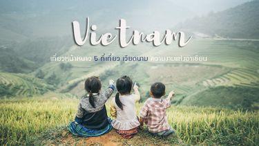 เที่ยวหน้าหนาว 5 ที่เที่ยว เวียดนาม ความงามแห่งอาเซียน