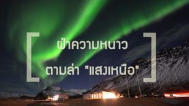 ล่าแสงเหนือ จนหมดตัว กระเป๋าแบน ที่ ICELAND แดน(หนาว)นรก