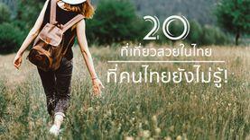 20 ที่เที่ยวสวยในไทย ที่คนไทยไม่ค่อยไป และยังไม่รู้ !!!