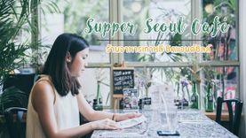 Supper Seoul Cafe ร้านอาหารเกาหลี ชิคแอนด์ชิลล์ ROOF TOP แห่งใหม่ รับลมหนาวปลายปี