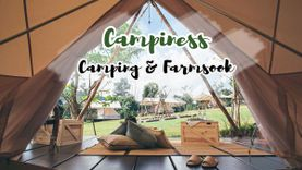Campiness Camping & Farmsook แคมป์ปิ้ง กางเต็นท์ ชิลล์อากาศดี ที่เชียงใหม่
