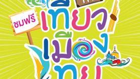 เทศกาลเที่ยวเมืองไทย 2560 เที่ยวเมืองไทยให้ครบมาพบกันที่สวนลุม