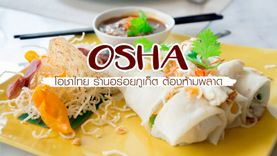 โอชาไทย อิ่มอร่อยอาหารพื้นเมือง ในบรรยากาศเมืองเก่า ภูเก็ต
