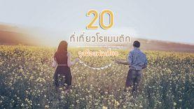 จูงมือแฟนเที่ยว 20 ที่เที่ยวโรแมนติก ในเมืองไทย พากันไปสวีท วาเลนไทน์