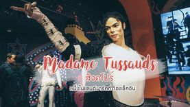 นั่งกระเช้าข้าม เกาะเซ็นโตซ่า เที่ยว Madame Tussauds สิงคโปร์ หนึ่งในแลนด์มาร์คที่ต้องเช็คอิน