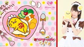 ไข่ขี้เกียจ กุเดทามะ มี Maid café เป็นของตัวเองแล้วในโตเกียว ย่านอากิฮาบาระ