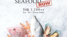 SEAFOOD NOW! บุฟเฟต์ซีฟู้ดมื้อค่ำ โรงแรมพูลแมน กรุงเทพฯ แกรนด์ สุขุมวิท