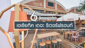 6 ร้านอาหารอร่อย เอเชียทีค เดอะ ริเวอร์ฟรอนท์ กดไลค์ แล้วไปชิลล์ !