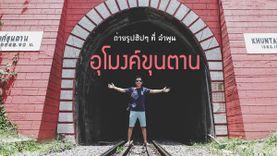 ถ่ายรูปฮิปๆ อุโมงค์ขุนตาน ลำพูน อุโมงค์รถไฟ ที่ยาวที่สุดในประเทศไทย