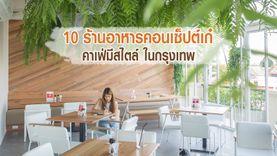 10 ร้านอาหารคอนเซ็ปต์เก๋ คาเฟ่มีสไตล์ ในกรุงเทพฯ อร่อยได้ไม่มีเบื่อ!