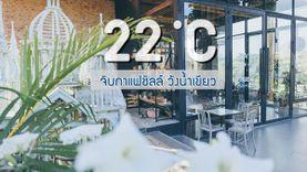 ร้านกาแฟ วังน้ำเขียว 22°C Cafe จิบกาแฟชิลล์ สูดอากาศดี๊ดี