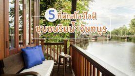 5 ที่พักสุดสโลว์ไลฟ์ ชุมชนริมน้ำจันทบูร ชีวิตดีๆ ที่ จันทบุรี