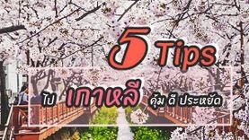 5 ทิปส์ ต้องรู้ Backpack ไป เกาหลี คุ้ม ดี ประหยัด !