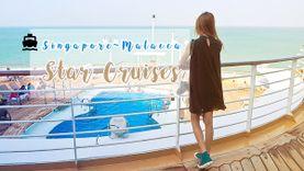 ล่องเรือสำราญ ชิลล์กลางทะเลอันดามัน สิงคโปร์-มะละกา กับ Star Cruises (มีคลิป)