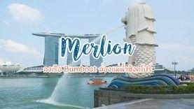 ล่องเรือ Bumboat ที่ สิงคโปร์ ดู Merlion ตัวโต หน้าอ่าว Marina Bay