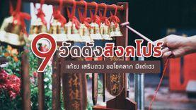 9 วัดดัง สิงคโปร์ ไหว้พระ แก้ชง เสริมดวง ขอโชคลาภ มีแต่เฮง