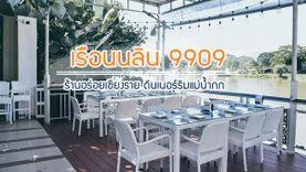 เรือนนลิน 9909 ร้านอร่อยเชียงราย อาหารไทยคอนเทมโพรารี่ ดินเนอร์ริมแม่น้ำกก