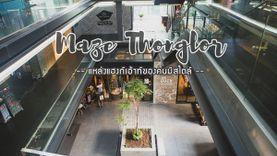 Maze Thonglor คอมมูนิตี้เปิดใหม่ที่ทองหล่อ แหล่งแฮงก์เอ้าท์ของคนมีสไตล์