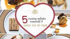 5 จานอร่อย สุดโรแม๊น พลาดไม่ได้ วาเลนไทน์นี้ ที่ เมซอง เดอ ลา ทรูฟ
