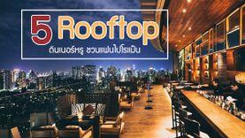 5 Rooftop Bar ดินเนอร์หรู ชวนแฟนไปโรแม๊น ในกรุงเทพ