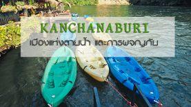 เที่ยวกาญจนบุรี เมืองแห่งสายน้ำ และการผจญภัย ปล่อยใจล่องลอยไปพร้อมแพลอยน้ำท่ามกลางขุนเขา