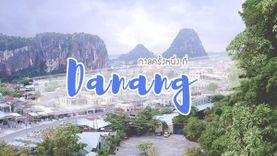 กาลครั้งหนึ่งที่ ดานัง เวียดนาม เมืองชวนฝันในเอเชีย