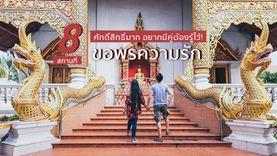 8 สถานที่ ขอพรความรัก ในไทย ศักดิ์สิทธิ์มาก อยากมีคู่ต้องรู้ไว้!