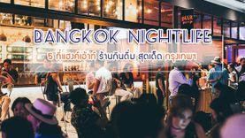 Bangkok Nightlife 5 ที่แฮงค์เอ้าท์ ร้านกินดื่ม สุดเด็ด สำหรับชาว กรุงเทพฯ