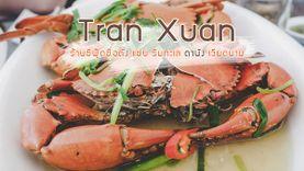 ร้านซีฟู้ด ชื่อดัง แซ่บ อร่อยที่ เวียดนาม Tran Xuan ริมทะเล ดานัง