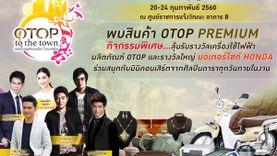 OTOP TO THE TOWN มหัศจรรย์ภูมิปัญญาไทย ใจกลางเมือง