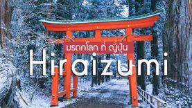 มรดกโลก ฮิระอิซุมิ Hiraizumi ที่ ญี่ปุ่น